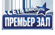 Партнер Такси в Екатеринбурге - Сеть кинотеатров Премьер Зал